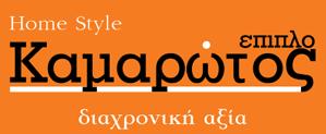 ΕΠΙΠΛO ΚΑΜΑΡΩΤΟΣ